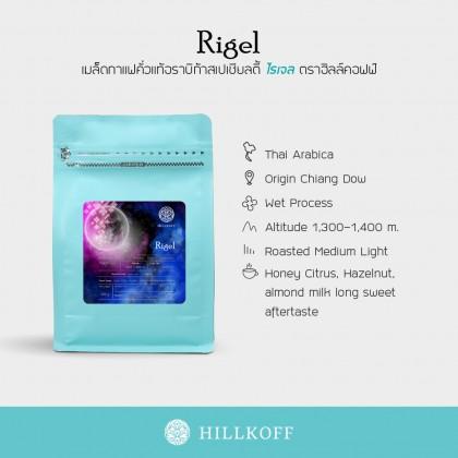 Arabica Specialty Coffee - Rigel 200g